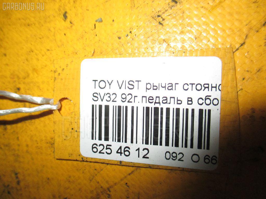 Рычаг стояночного тормоза TOYOTA VISTA SV32 Фото 3