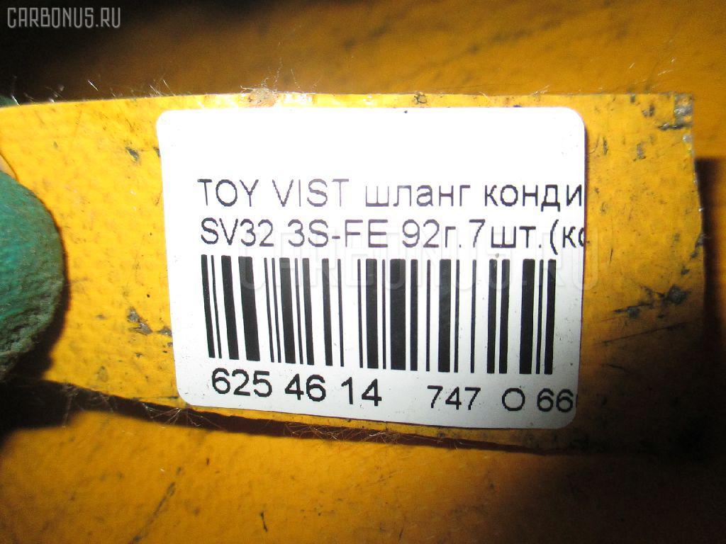 Шланг кондиционера TOYOTA VISTA SV32 3S-FE Фото 2