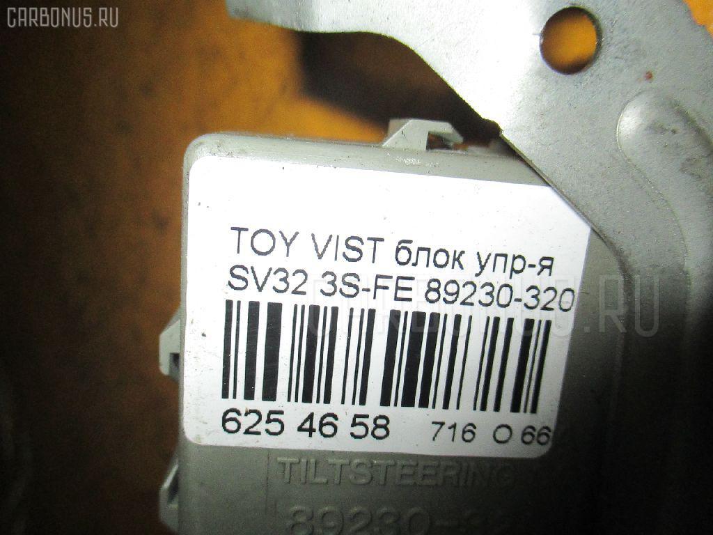 Блок упр-я TOYOTA VISTA SV32 3S-FE Фото 3