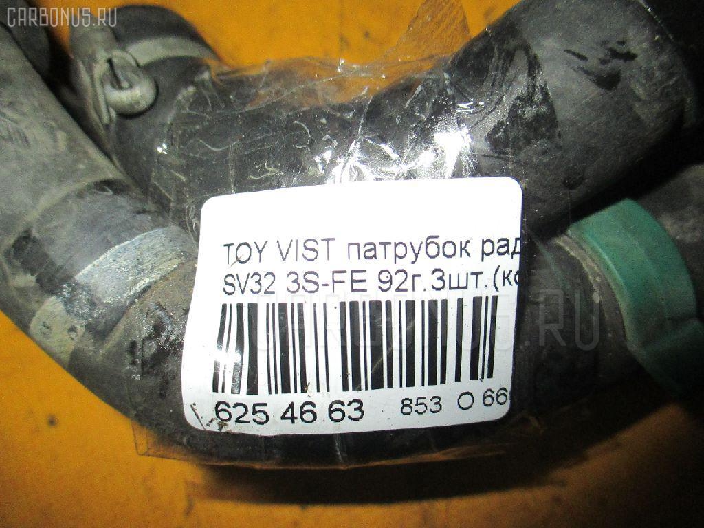 Патрубок радиатора печки TOYOTA VISTA SV32 3S-FE Фото 2
