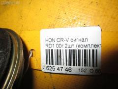 Сигнал Honda Cr-v RD1 Фото 3