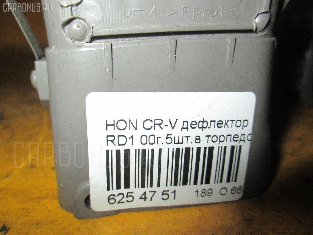 Дефлектор HONDA CR-V RD1 Фото 5