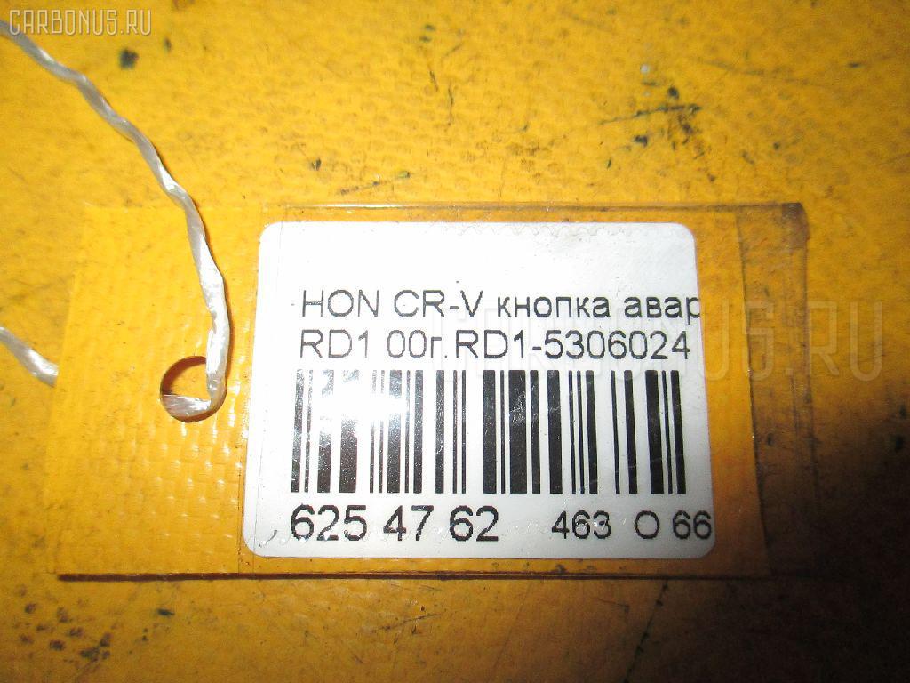 Кнопка аварийной остановки HONDA CR-V RD1 Фото 3