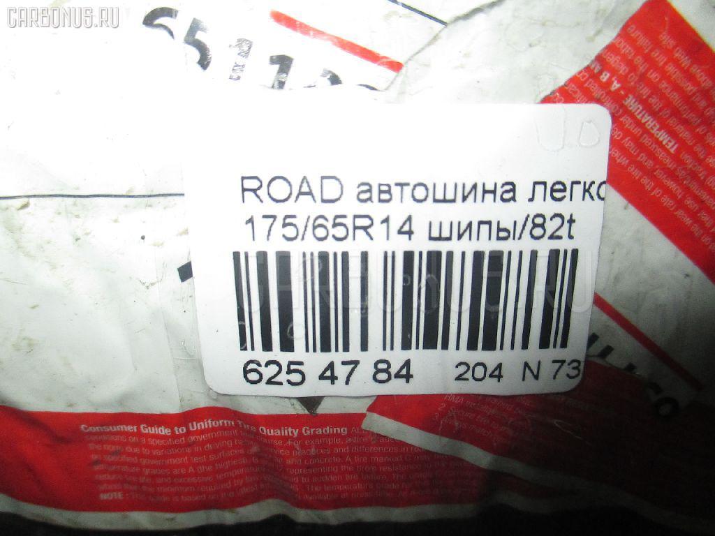 Автошина легковая зимняя ROADSTONE WIN-231 175/65R14 NEXEN Фото 4
