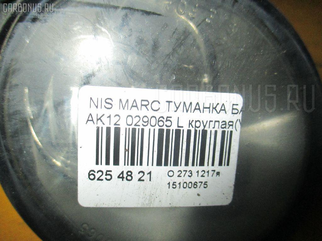 Туманка бамперная NISSAN MARCH AK12 Фото 3