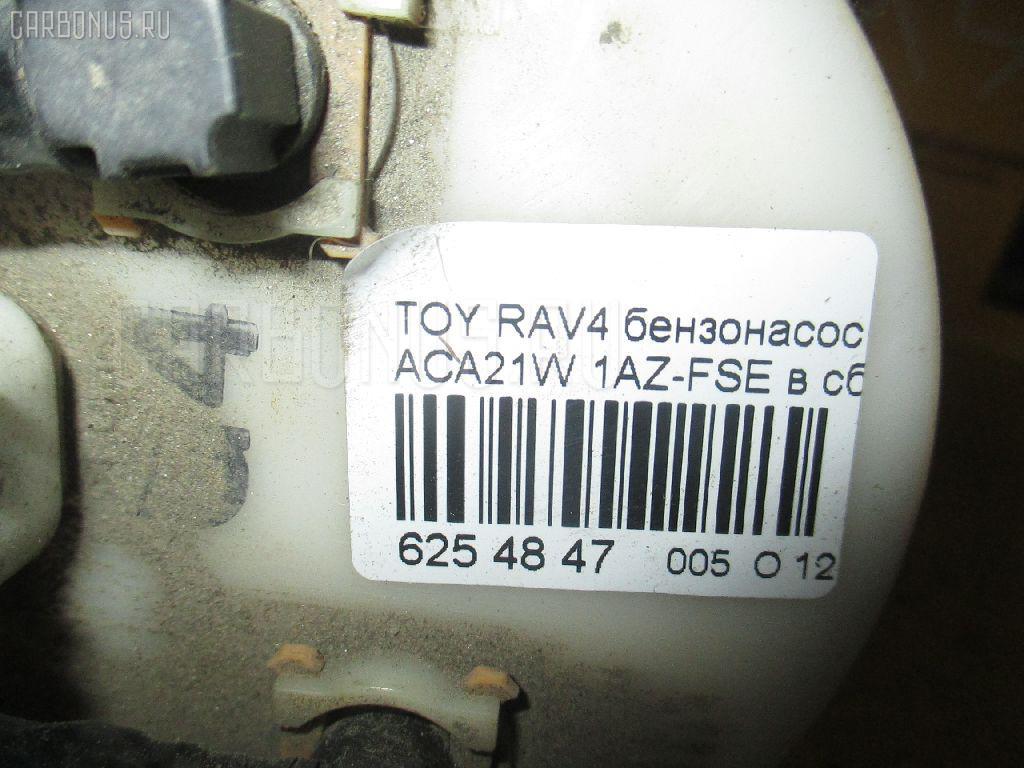 Бензонасос TOYOTA RAV4 ACA21W 1AZ-FSE Фото 3