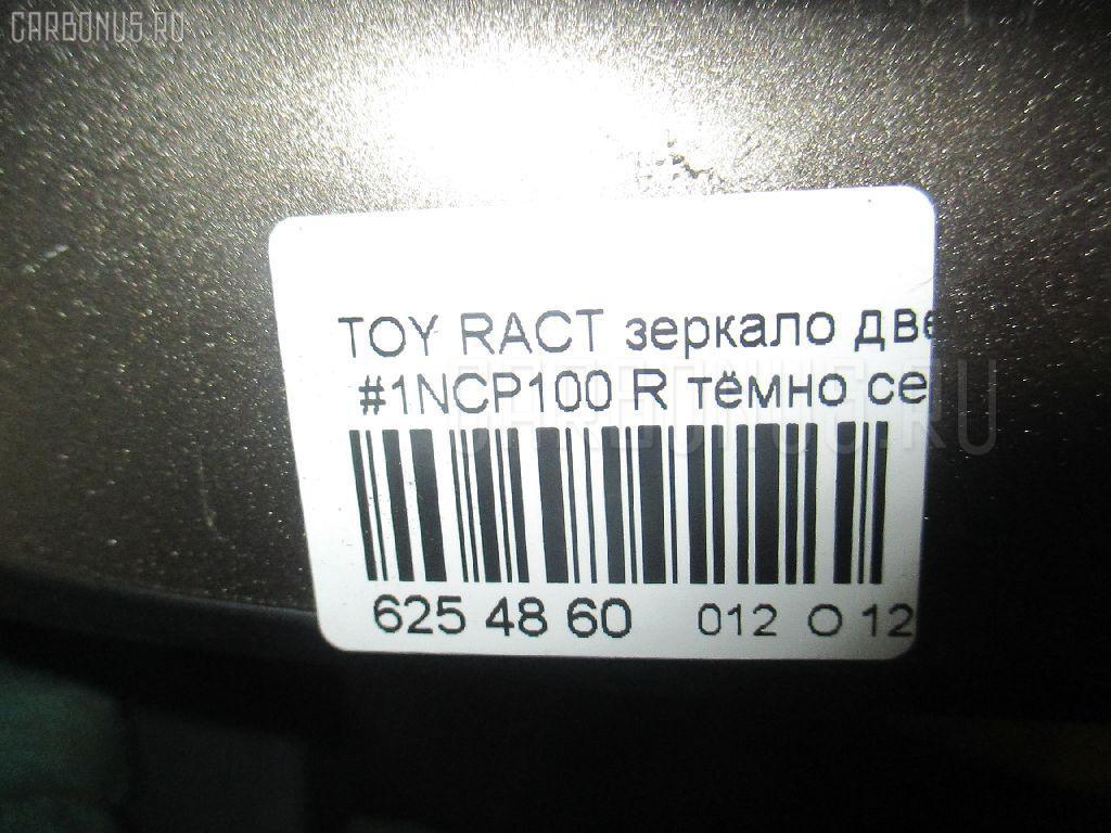 Зеркало двери боковой TOYOTA RACTIS NCP100 Фото 4