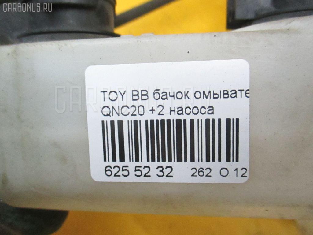 Бачок омывателя TOYOTA BB QNC20 Фото 3