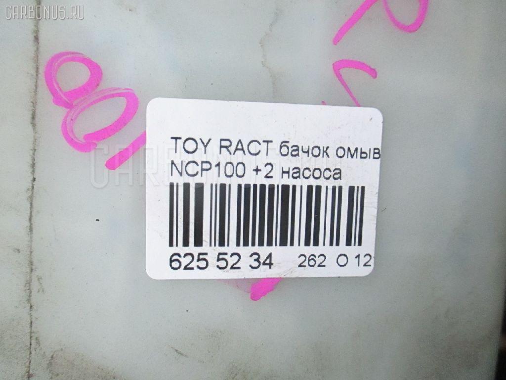 Бачок омывателя TOYOTA RACTIS NCP100 Фото 3