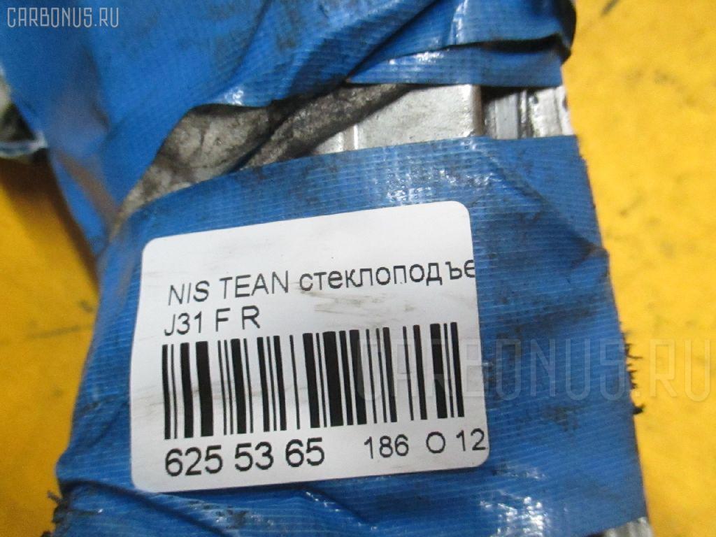 Стеклоподъемный механизм NISSAN TEANA J31 Фото 3