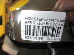 Зеркало двери боковой Honda Stepwgn RF5 Фото 3