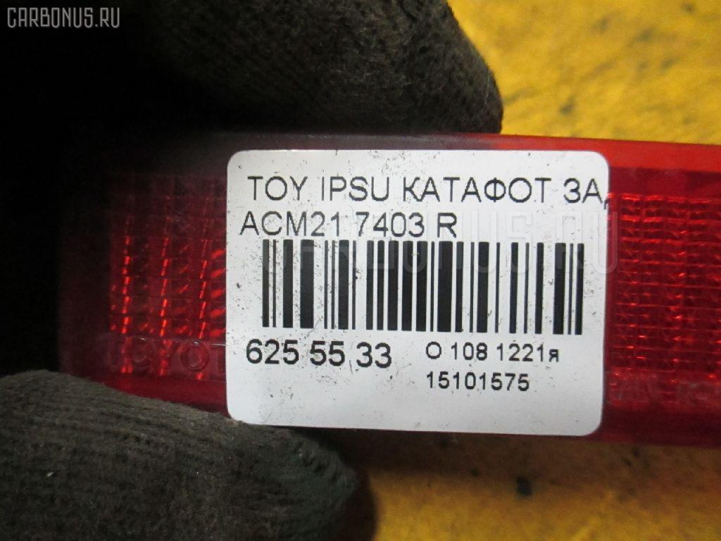 Катафот заднего бампера TOYOTA IPSUM ACM21 Фото 3