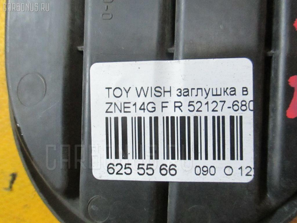 Заглушка в бампер TOYOTA WISH ZNE14G Фото 3