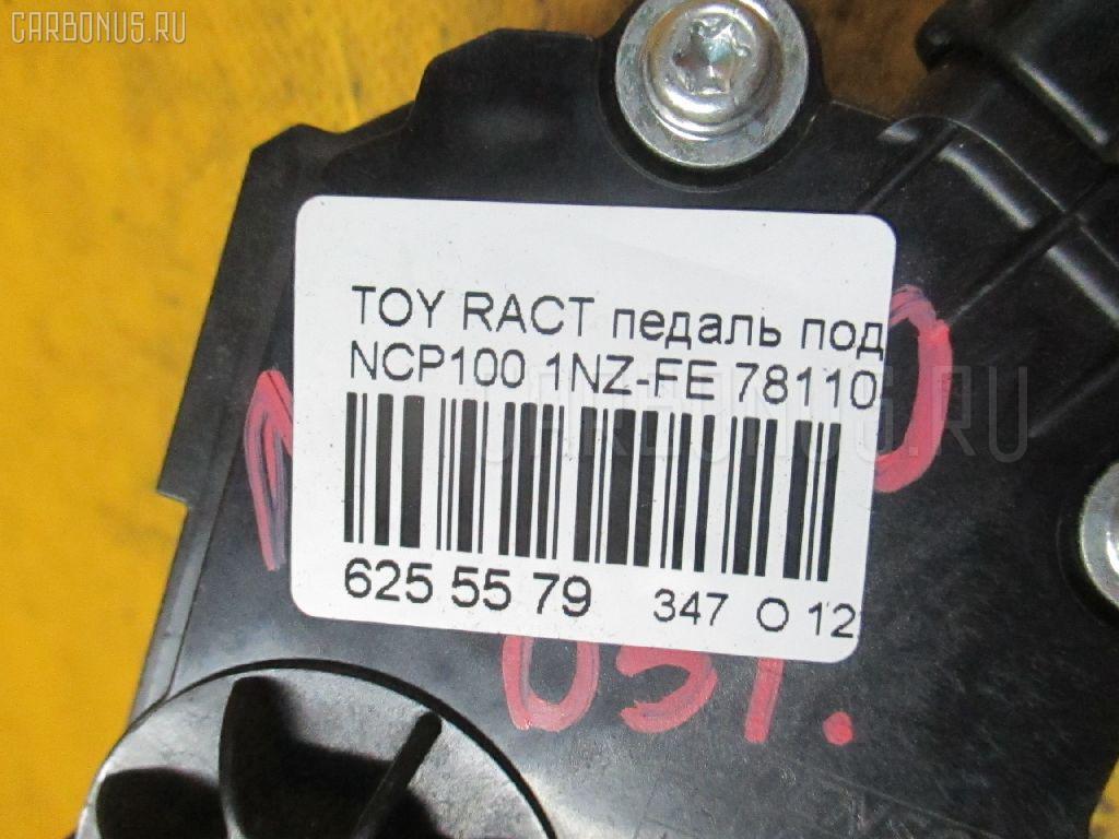 Педаль подачи топлива TOYOTA RACTIS NCP100 1NZ-FE Фото 3
