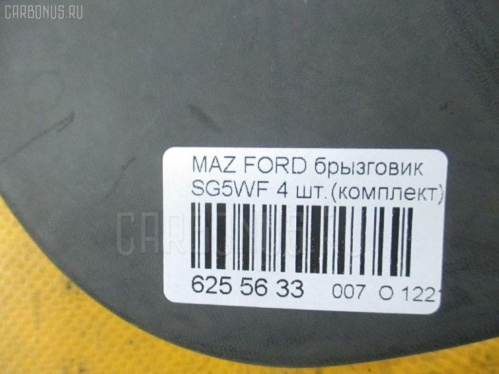 Брызговик MAZDA FORD FREDA SG5WF Фото 3