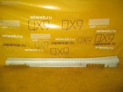 Порог кузова пластиковый ( обвес ) NISSAN TINO HV10 Фото 1