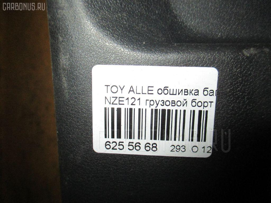 Обшивка багажника TOYOTA ALLEX NZE121 Фото 3