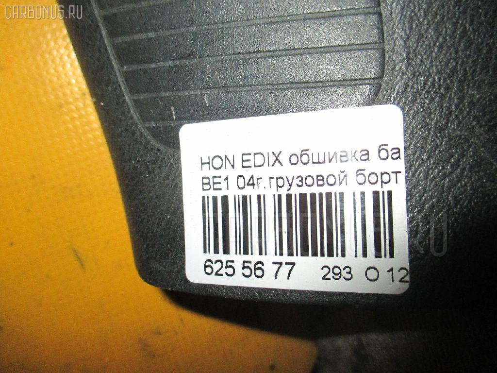 Обшивка багажника HONDA EDIX BE1 Фото 3