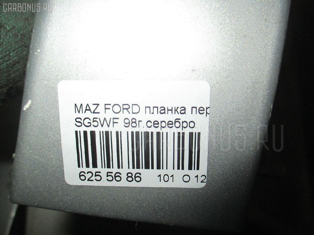 Планка передняя MAZDA FORD FREDA SG5WF Фото 3