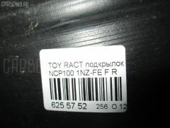 Подкрылок TOYOTA RACTIS NCP100 1NZ-FE Фото 2