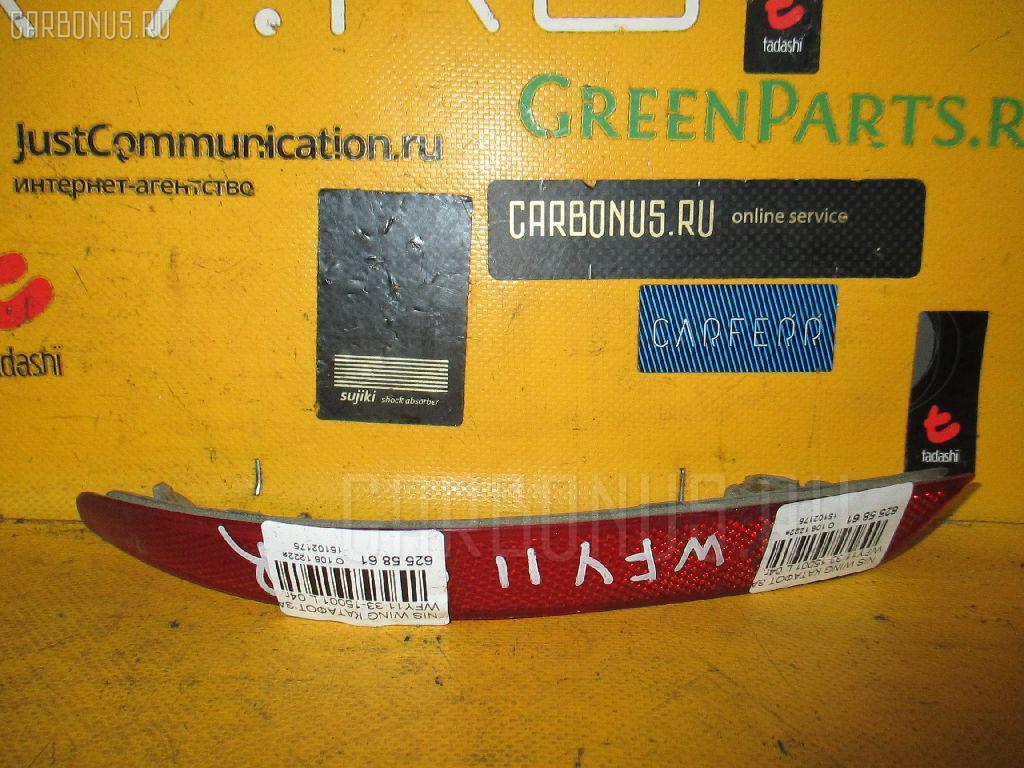 Катафот заднего бампера NISSAN WINGROAD WFY11. Фото 5