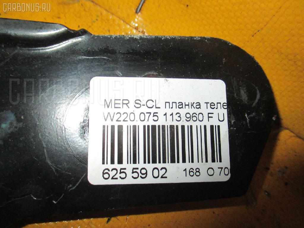 Планка телевизора MERCEDES-BENZ S-CLASS W220.075 113.960 Фото 2