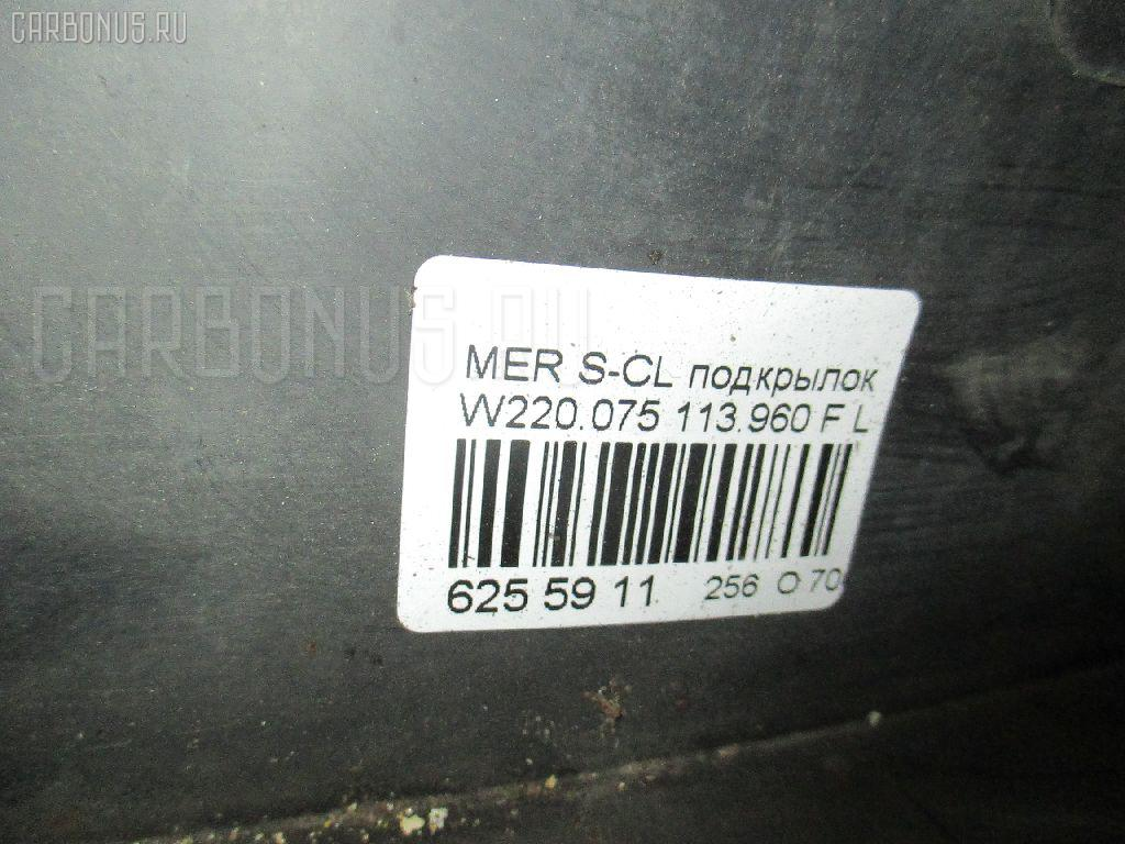 Подкрылок MERCEDES-BENZ S-CLASS W220.075 113.960 Фото 2