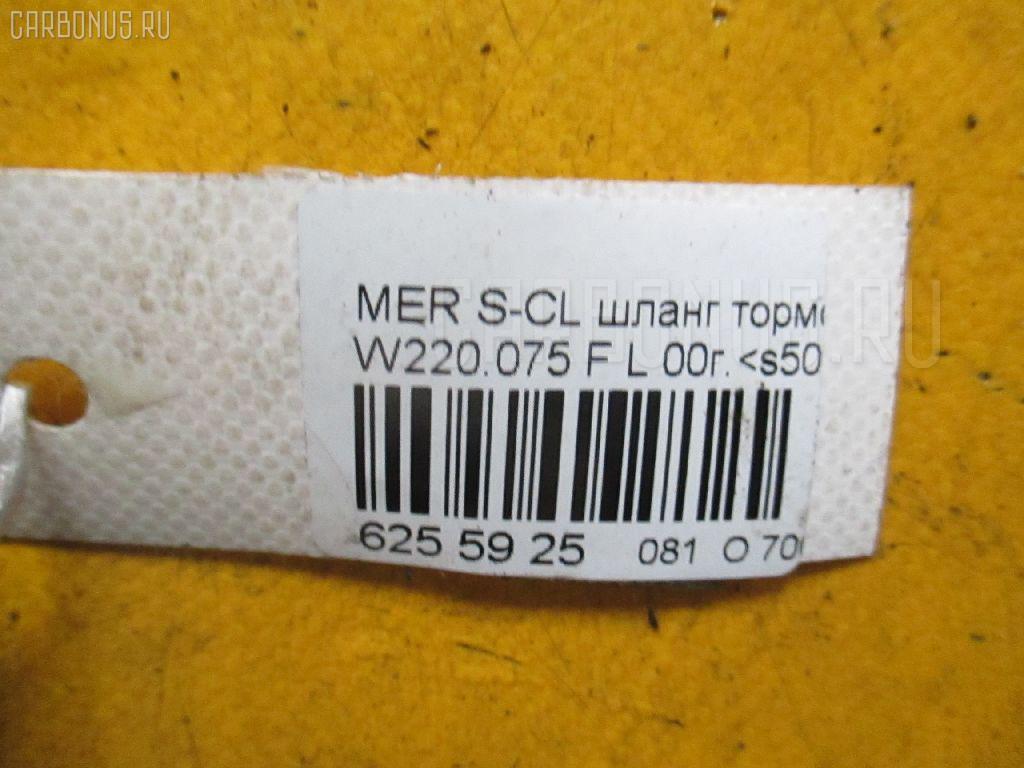 Шланг тормозной MERCEDES-BENZ S-CLASS W220.075 Фото 2