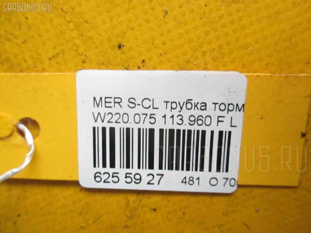 Трубка тормозная MERCEDES-BENZ S-CLASS W220.075 113.960 Фото 2