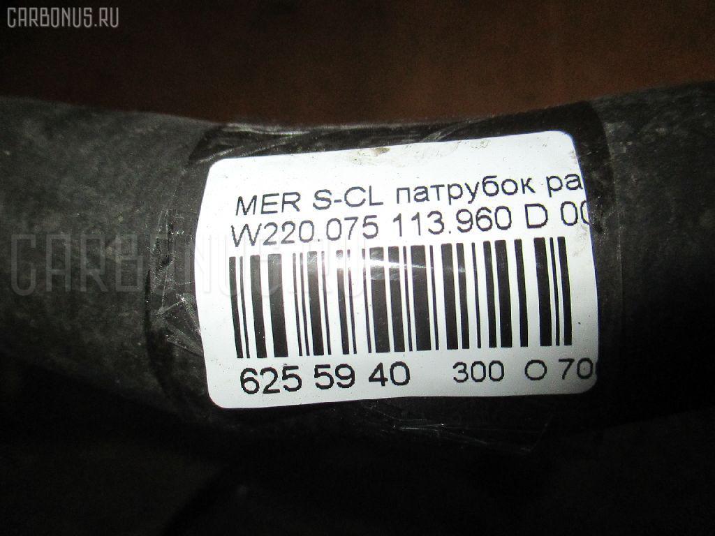 Патрубок радиатора ДВС MERCEDES-BENZ S-CLASS W220.075 113.960 Фото 2
