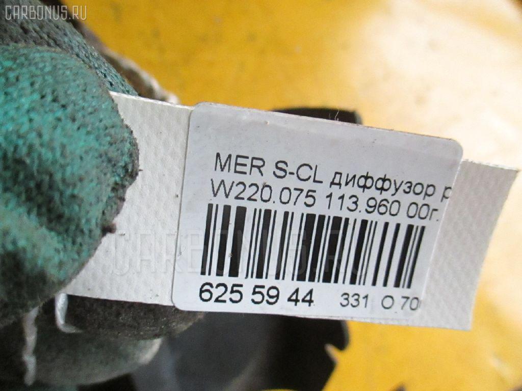 Диффузор радиатора MERCEDES-BENZ S-CLASS W220.075 113.960 Фото 3
