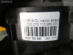 Насос воздушный Mercedes-benz S-class W220.075 113.960 Фото 4