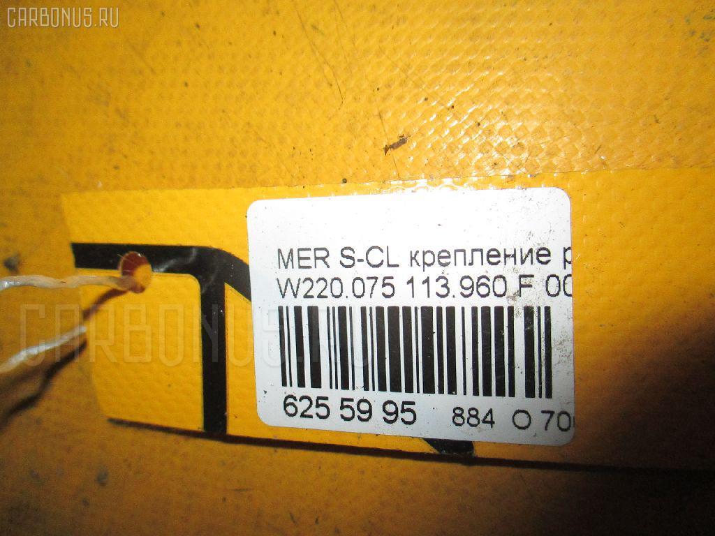 Крепление рулевой рейки MERCEDES-BENZ S-CLASS W220.075 113.960 Фото 2