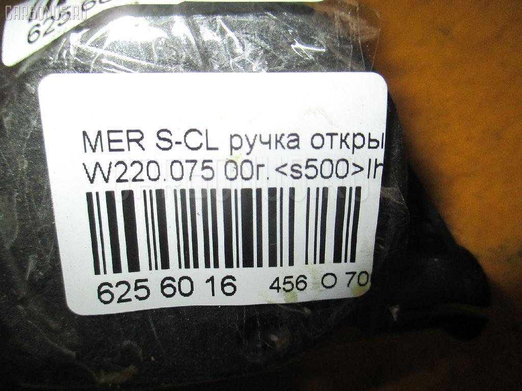 Ручка открывания капота MERCEDES-BENZ S-CLASS W220.075 Фото 3