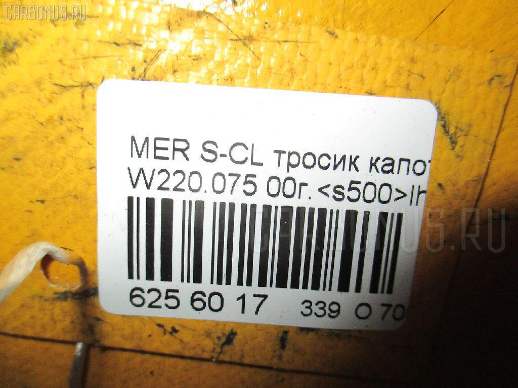 Тросик капота MERCEDES-BENZ S-CLASS W220.075 Фото 2