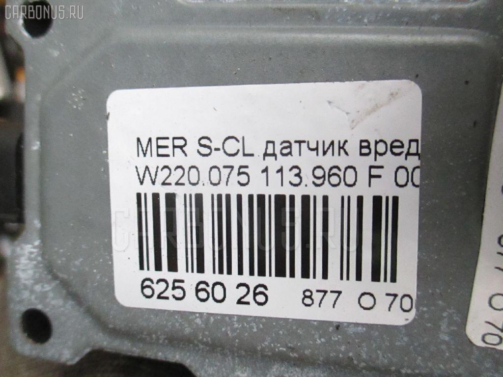 Датчик вредных газов наружнего воздуха MERCEDES-BENZ S-CLASS W220.075 Фото 4