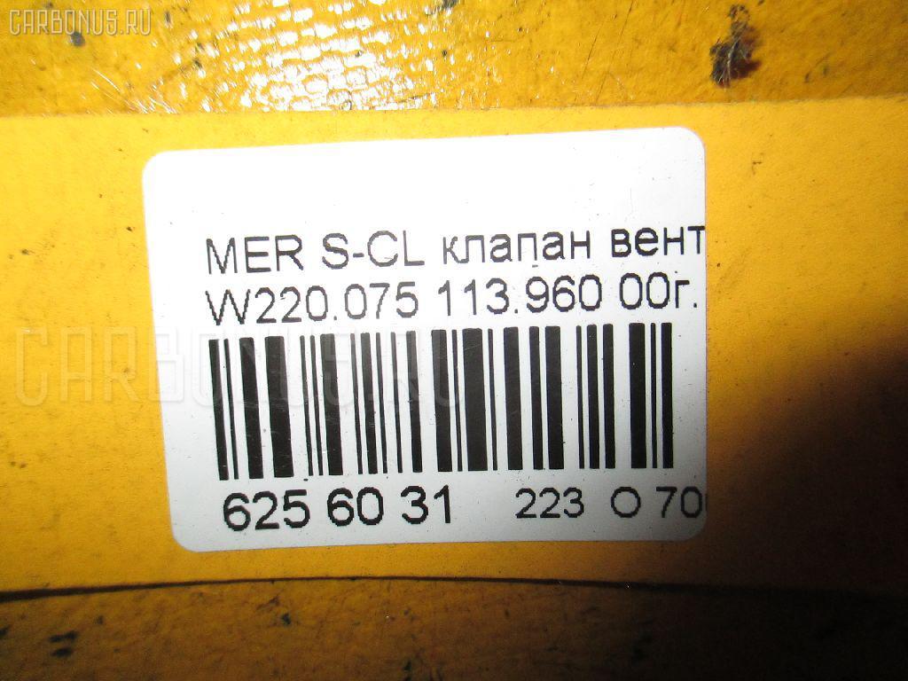 Клапан вентиляции топливного бака MERCEDES-BENZ S-CLASS W220.075 113.960 Фото 3