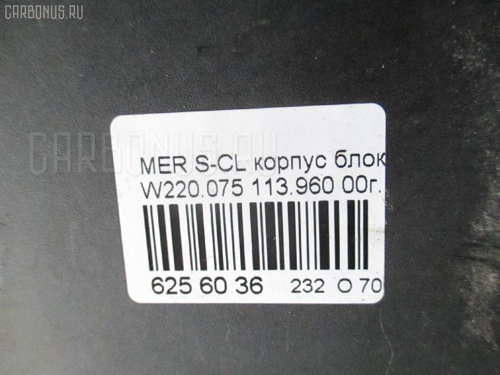 Корпус блока предохранителей MERCEDES-BENZ S-CLASS W220.075 113.960 Фото 3