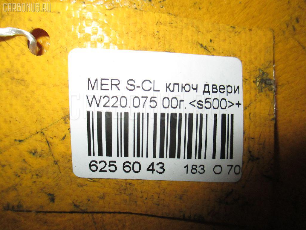 Ключ двери MERCEDES-BENZ S-CLASS W220.075 Фото 3