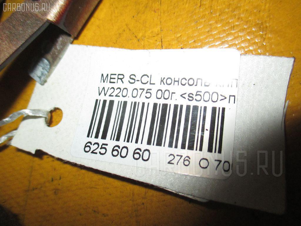 Консоль КПП MERCEDES-BENZ S-CLASS W220.075 Фото 8
