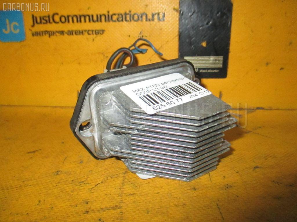 Регулятор скорости мотора отопителя Mazda Atenza GG3P L3 Фото 1