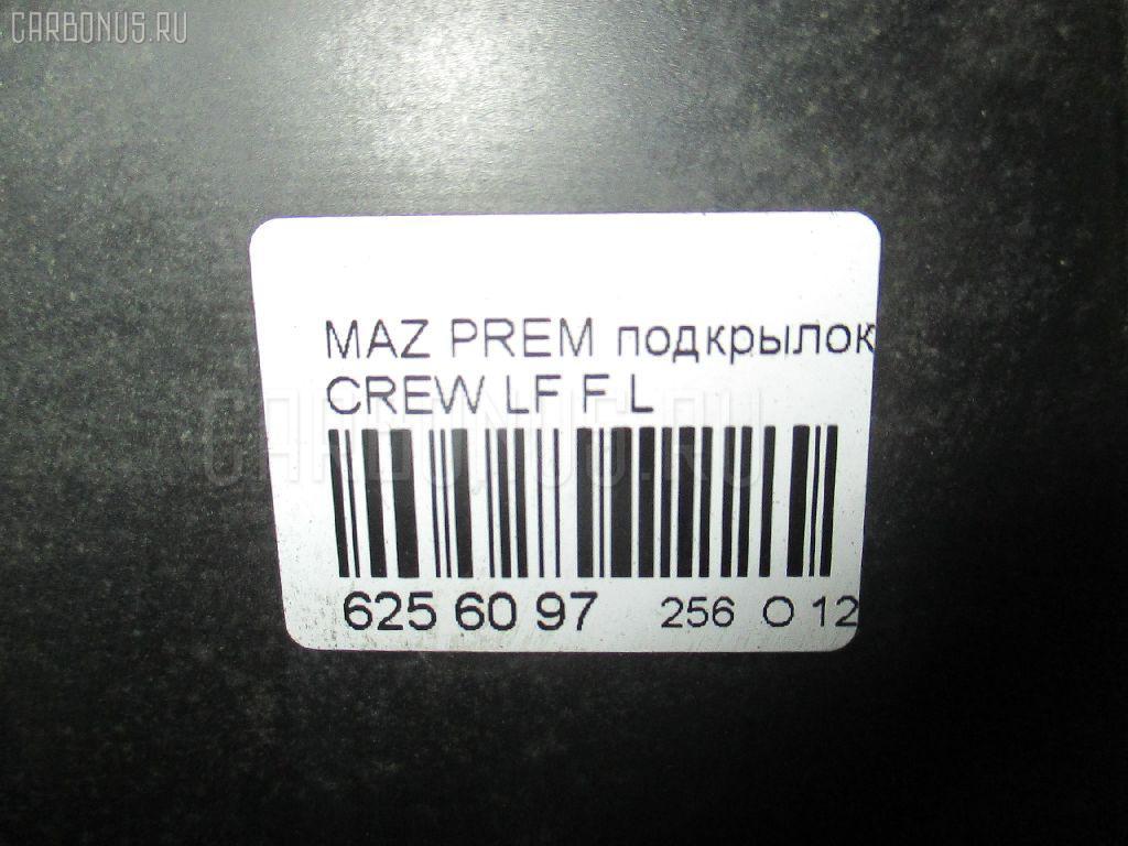 Подкрылок MAZDA PREMACY CREW LF Фото 2