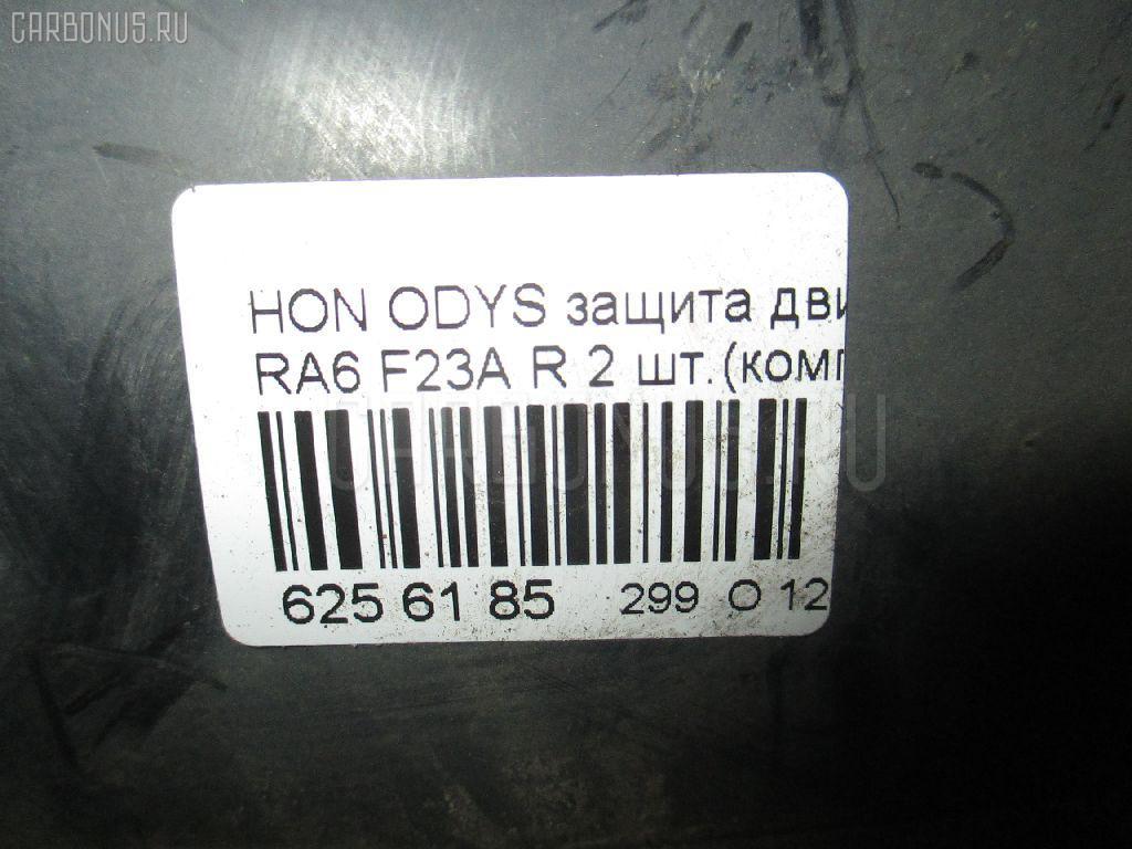 Защита двигателя HONDA ODYSSEY RA6 F23A Фото 2