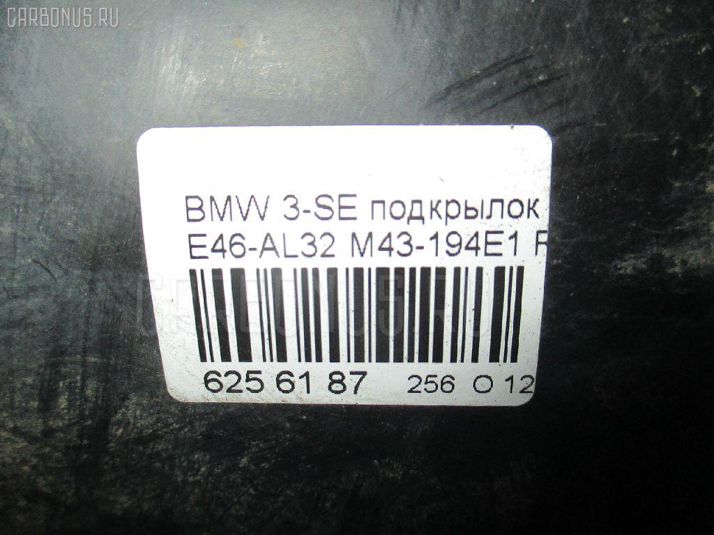 Подкрылок BMW 3-SERIES E46-AL32 M43-194E1 Фото 2