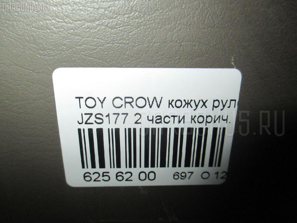 Кожух рулевой колонки TOYOTA CROWN MAJESTA JZS177 Фото 3
