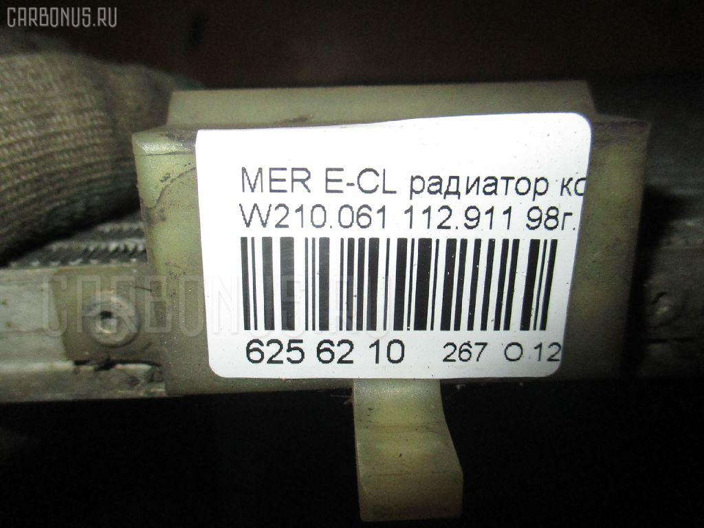 Радиатор кондиционера MERCEDES-BENZ E-CLASS W210.061 112.911 Фото 3