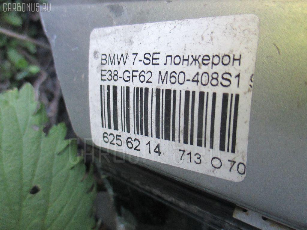 Лонжерон BMW 7-SERIES E38-GF62 M60-408S1 Фото 2
