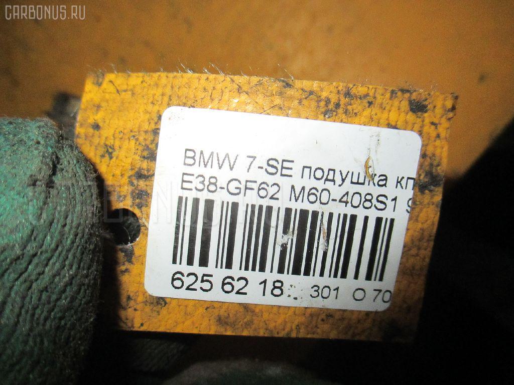 Подушка КПП BMW 7-SERIES E38-GF62 M60-408S1 Фото 3