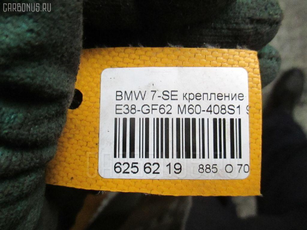 Крепление подушки КПП BMW 7-SERIES E38-GF62 M60-408S1 Фото 3