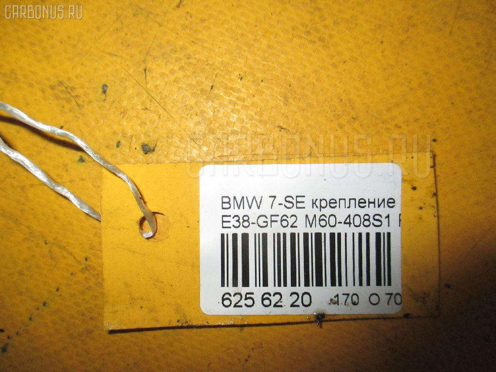Крепление подушки ДВС BMW 7-SERIES E38-GF62 M60-408S1 Фото 3